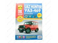 Руководство Ремонт без проблем УАЗ-469,Хантер ЕВРО-2, 3 (цветное фото)